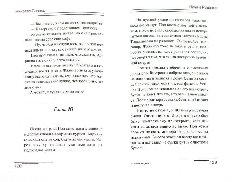 Иллюстрация 1 из 26 для Ночи в Роданте - Николас Спаркс | Лабиринт - книги. Источник: Лабиринт