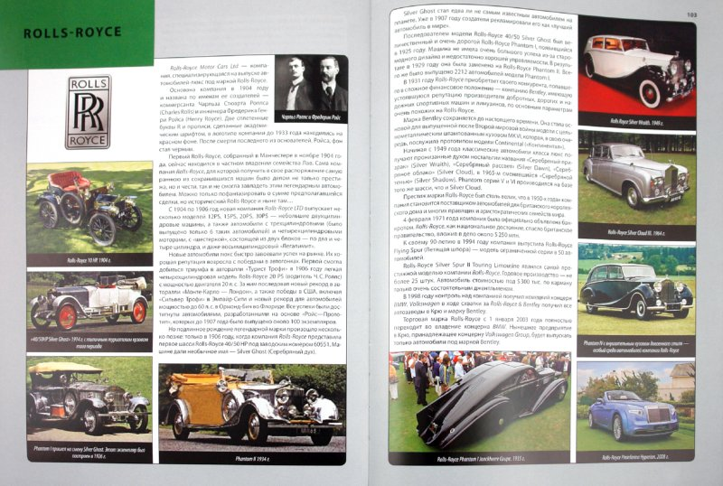 Иллюстрация 1 из 6 для Легендарные автомобили мира - Роман Светлов   Лабиринт - книги. Источник: Лабиринт