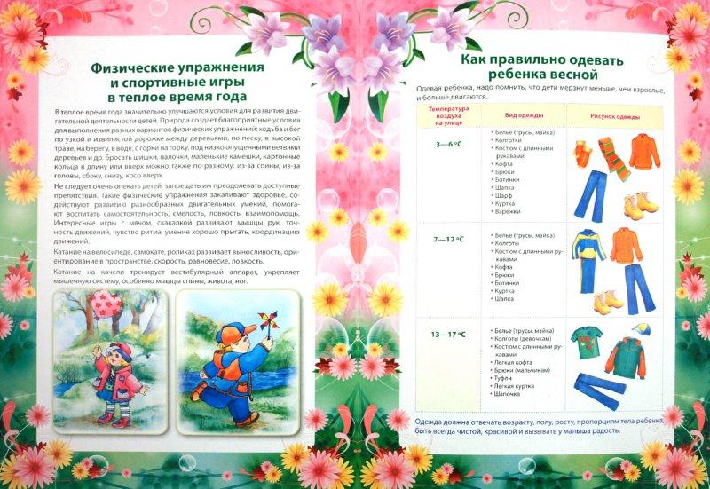 Иллюстрация 1 из 11 для Умные ширмочки. Пришла весна   Лабиринт - книги. Источник: Лабиринт