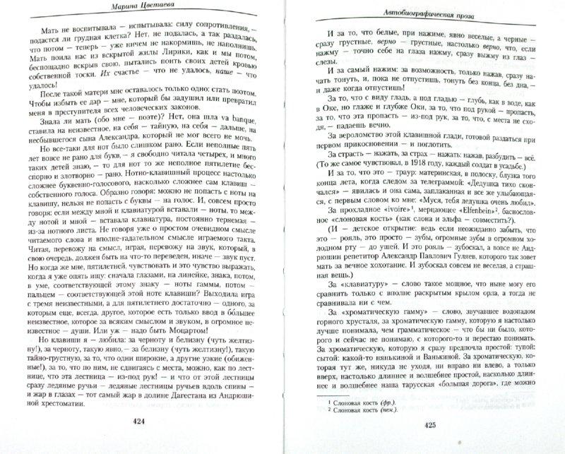 Иллюстрация 1 из 16 для Малое собрание сочинений - Марина Цветаева | Лабиринт - книги. Источник: Лабиринт