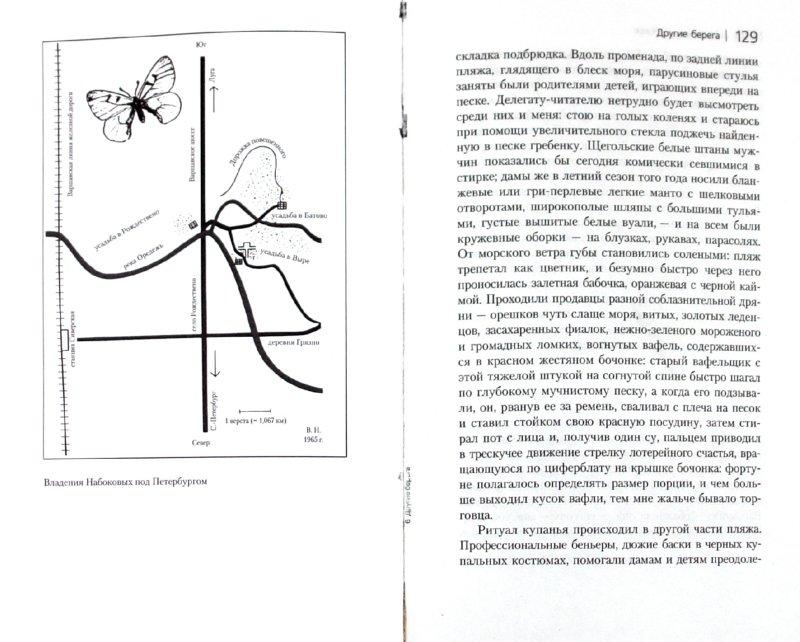 Иллюстрация 1 из 35 для Другие берега - Владимир Набоков | Лабиринт - книги. Источник: Лабиринт