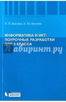 Информатика и ИКТ: поурочные разработки для 5 класса: методическое пособие