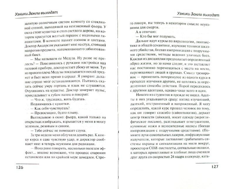 Иллюстрация 1 из 32 для Интервью с Уильямом Берроузом - Даниэль Одье | Лабиринт - книги. Источник: Лабиринт