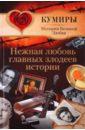 Шляхов Андрей Левонович Нежная любовь главных злодеев истории