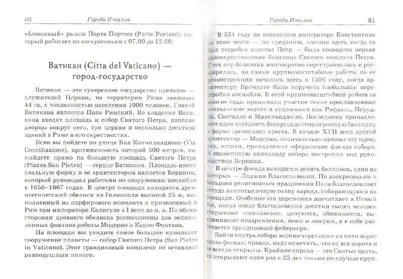 Иллюстрация 1 из 3 для Италия   Лабиринт - книги. Источник: Лабиринт