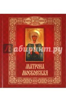 Матрона Московская икона янтарная матрона московская кян 2 201