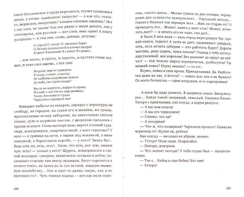 Иллюстрация 1 из 14 для Кысь - Татьяна Толстая | Лабиринт - книги. Источник: Лабиринт