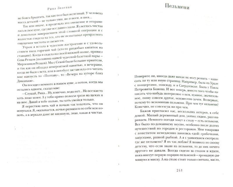 Иллюстрация 1 из 6 для Разрозненные страницы - Екатерина Зеленая | Лабиринт - книги. Источник: Лабиринт