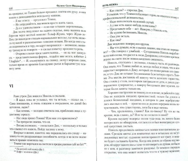 Иллюстрация 1 из 4 для Великий Гэтсби. Ночь нежна. Рассказы - Фрэнсис Фицджеральд | Лабиринт - книги. Источник: Лабиринт
