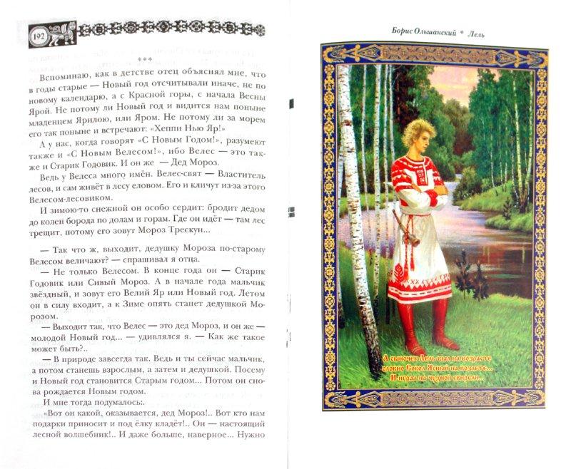 Иллюстрация 1 из 16 для Меч Сварога. Мифы славян, рассказанные для детей - Александр Асов | Лабиринт - книги. Источник: Лабиринт