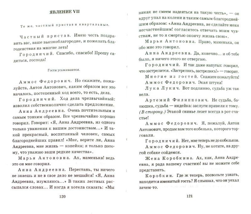 Иллюстрация 1 из 14 для Ревизор. Женитьба - Николай Гоголь | Лабиринт - книги. Источник: Лабиринт