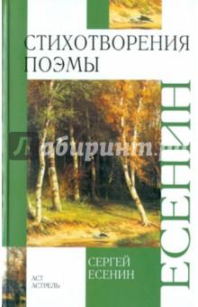Купить Стихотворения. Поэмы, АСТ, Отечественная поэзия для детей