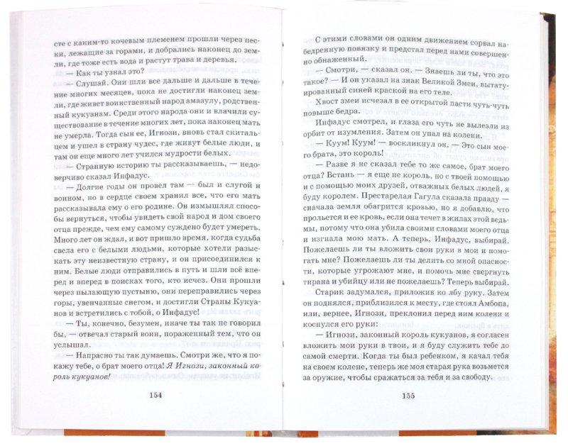 Иллюстрация 1 из 13 для Копи царя Соломона - Генри Хаггард | Лабиринт - книги. Источник: Лабиринт