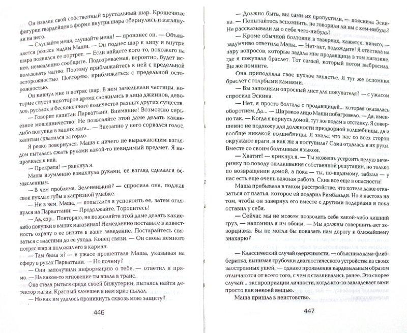 Иллюстрация 1 из 6 для Новые МИФОнебылицы - Асприн, Линн | Лабиринт - книги. Источник: Лабиринт