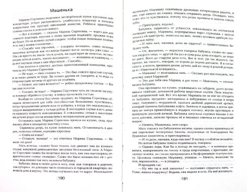 Иллюстрация 1 из 6 для Закат на планете Земля - Святослав Логинов   Лабиринт - книги. Источник: Лабиринт