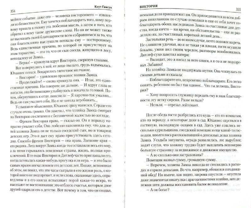 Иллюстрация 1 из 5 для Голод. Пан. Виктория. Плоды земли - Кнут Гамсун | Лабиринт - книги. Источник: Лабиринт