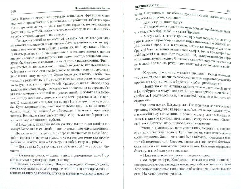 Иллюстрация 1 из 20 для Мертвые души. Женитьба. Ревизор - Николай Гоголь   Лабиринт - книги. Источник: Лабиринт