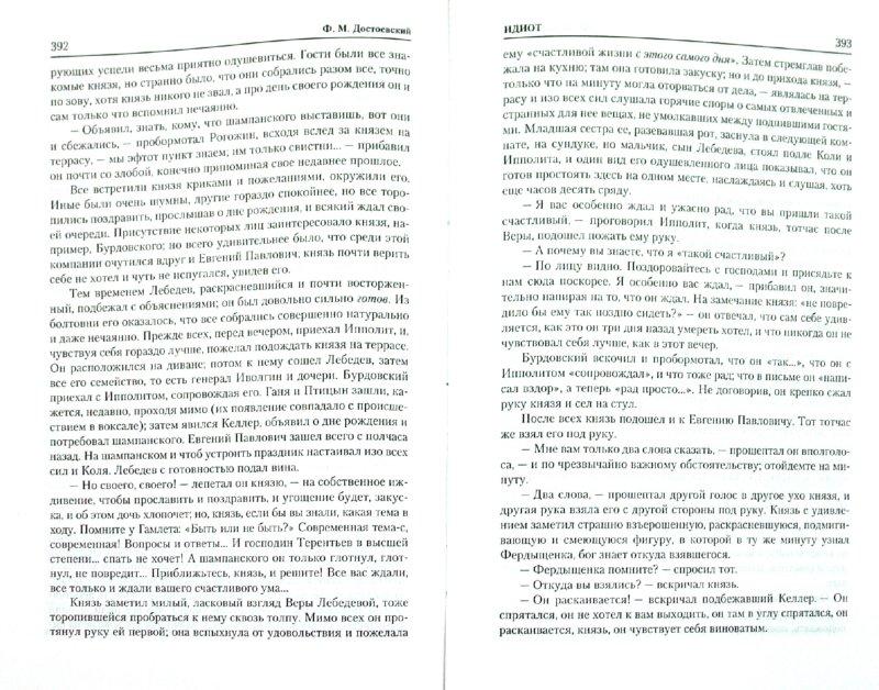 Иллюстрация 1 из 10 для Идиот - Федор Достоевский   Лабиринт - книги. Источник: Лабиринт
