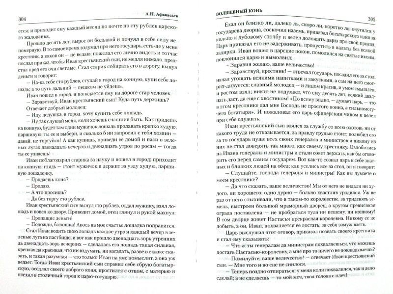 Иллюстрация 1 из 22 для Народные русские сказки | Лабиринт - книги. Источник: Лабиринт