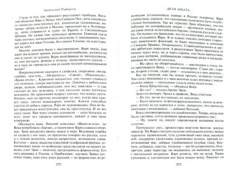 Иллюстрация 1 из 13 для Дети Арбата. В 3-х книгах. Книга 1 - Анатолий Рыбаков | Лабиринт - книги. Источник: Лабиринт