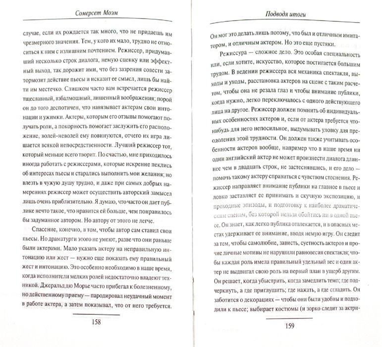 Иллюстрация 1 из 17 для Подводя итоги - Уильям Моэм | Лабиринт - книги. Источник: Лабиринт