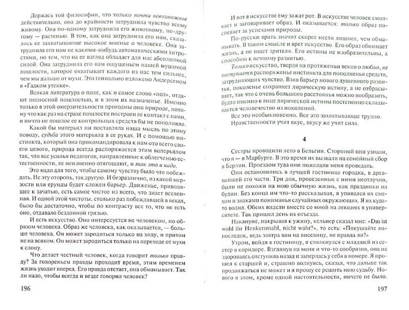 Иллюстрация 1 из 13 для Охранная грамота - Борис Пастернак | Лабиринт - книги. Источник: Лабиринт