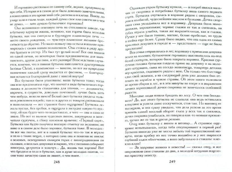 Иллюстрация 1 из 22 для Сказки. Истории - Ханс Андерсен   Лабиринт - книги. Источник: Лабиринт