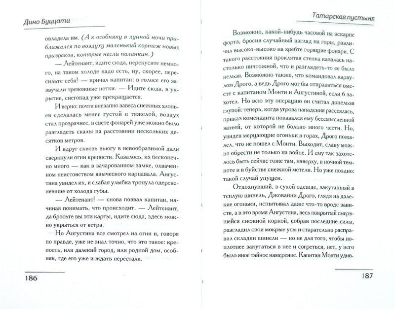Иллюстрация 1 из 11 для Татарская пустыня - Дино Буццати | Лабиринт - книги. Источник: Лабиринт
