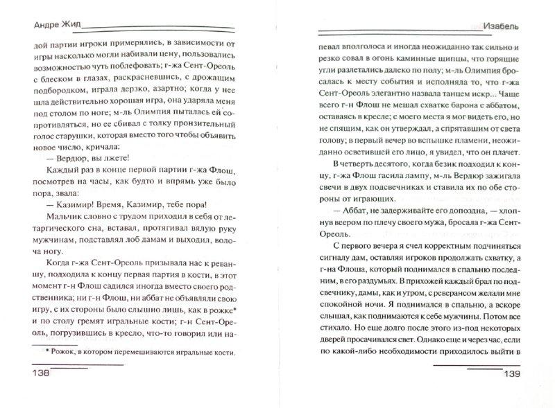 Иллюстрация 1 из 21 для Пасторальная симфония. Изабель - Андре Жид | Лабиринт - книги. Источник: Лабиринт