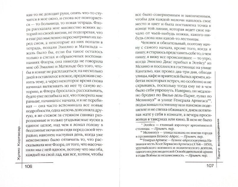 Иллюстрация 1 из 23 для Мы так любим Гленду - Хулио Кортасар | Лабиринт - книги. Источник: Лабиринт
