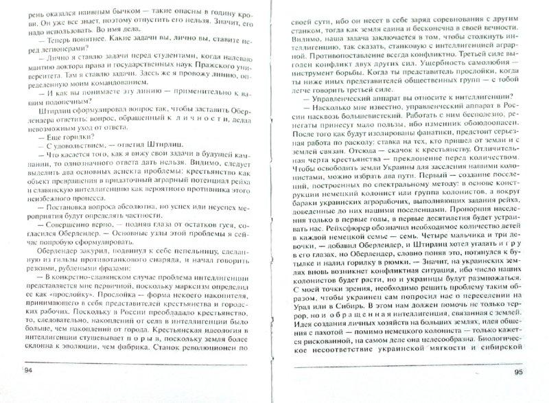 Иллюстрация 1 из 5 для Третья карта - Юлиан Семенов | Лабиринт - книги. Источник: Лабиринт