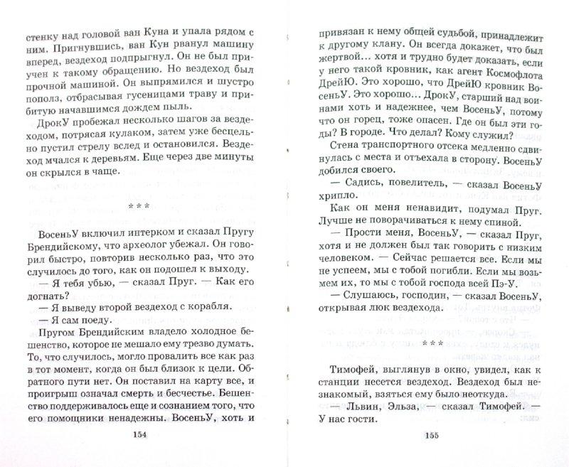 Иллюстрация 1 из 6 для Агент КФ - Кир Булычев | Лабиринт - книги. Источник: Лабиринт