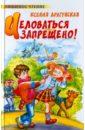 Драгунская Ксения Викторовна Целоваться запрещено