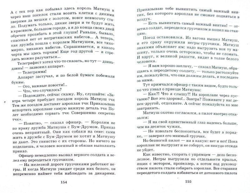 Иллюстрация 1 из 12 для Король Матиуш Первый - Януш Корчак | Лабиринт - книги. Источник: Лабиринт
