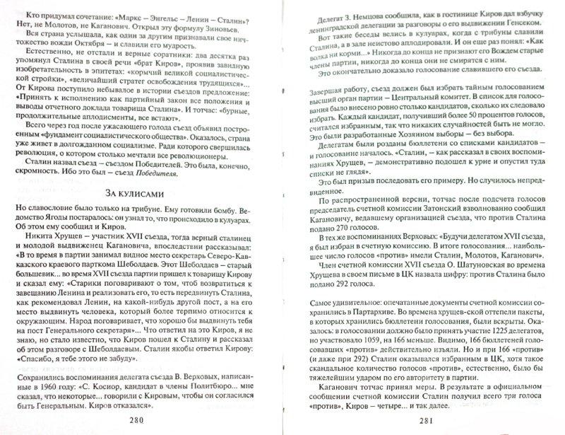 Иллюстрация 1 из 8 для Сталин. Жизнь и смерть - Эдвард Радзинский | Лабиринт - книги. Источник: Лабиринт