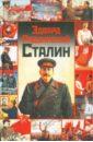 Радзинский Эдвард Станиславович Сталин. Жизнь и смерть