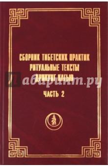Сборник тибетских практик. Ритуальные тексты Дрикунг Кагью. Часть 2