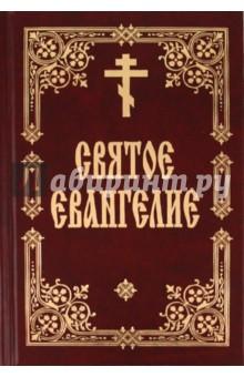 Святое Евангелие на русском языке от Лабиринт