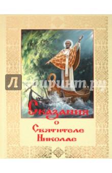 Сказания о святителе Николае, архиепископе Мир Ликийских, Чудотворце икона янтарная святой николай чудотворец кян 2 3041