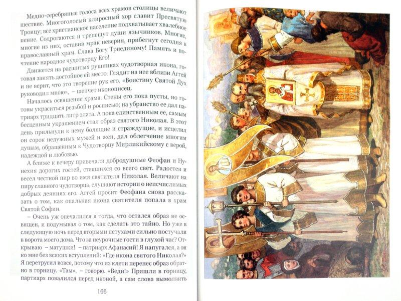 Иллюстрация 1 из 6 для Сказания о святителе Николае, архиепископе Мир Ликийских, Чудотворце | Лабиринт - книги. Источник: Лабиринт