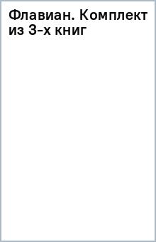 Флавиан. Комплект из 3-х книг