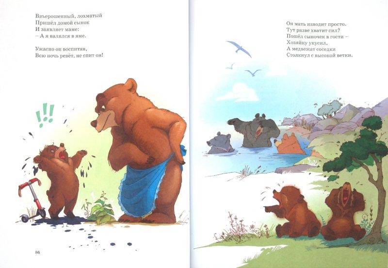 Иллюстрация 1 из 39 для Большая книга стихов - Агния Барто | Лабиринт - книги. Источник: Лабиринт