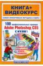 100 профессиональных приемов Adobe Photoshop CS5 с нуля! (+СD), Литвинов Александр Сергеевич,Анохин Антон Борисович,Владин Максим Михайлович