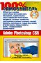 Лендер С. 45 быстрых способов освоить русскую версию Adobe Photoshop CS5 (+CD)
