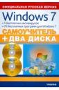 Комягин Валерий Борисович Windows 7 + 5 бесплатных антивирусов + 70 бесплатных программ для Windows 7: самоучитель (+2 CD) ощенко и а учимся работать на компьютере 2 е изд видеокурс на cd rom