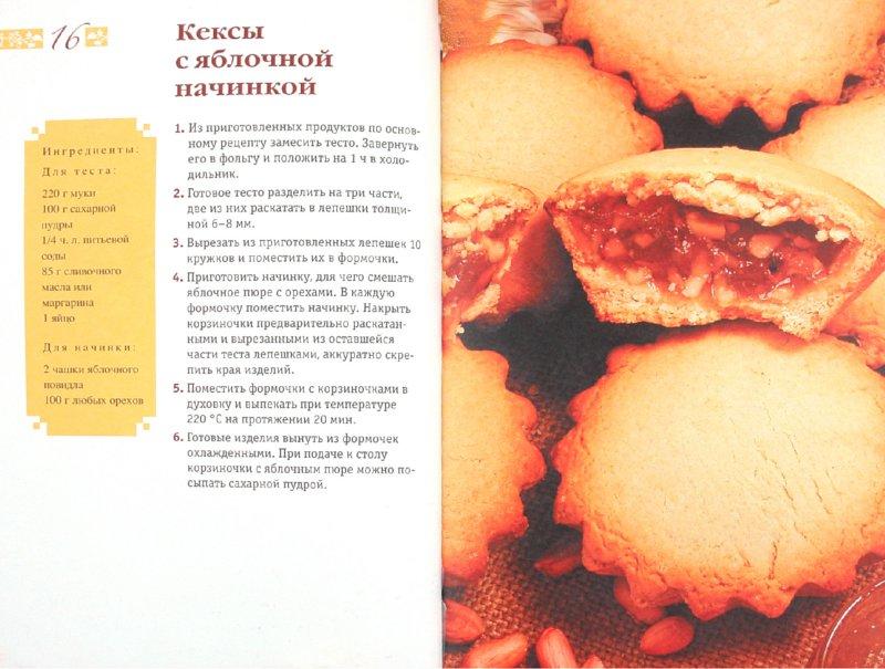 Иллюстрация 1 из 7 для Весенние куличи и кексы | Лабиринт - книги. Источник: Лабиринт