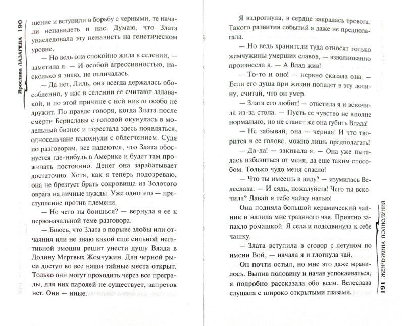 Иллюстрация 1 из 2 для Жемчужина полнолуния - Ярослава Лазарева | Лабиринт - книги. Источник: Лабиринт