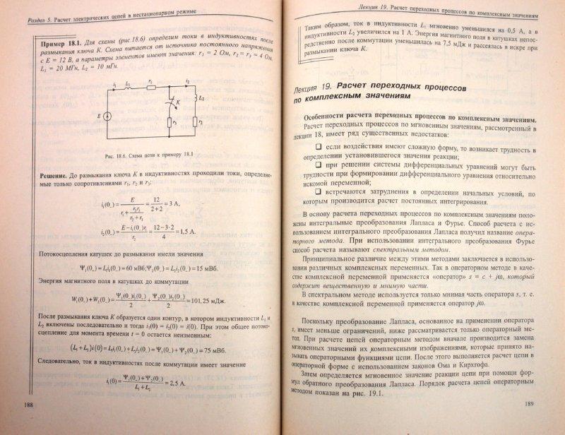 Иллюстрация 1 из 10 для Теоретические основы электротехники: курс лекций - Виктор Прянишников | Лабиринт - книги. Источник: Лабиринт