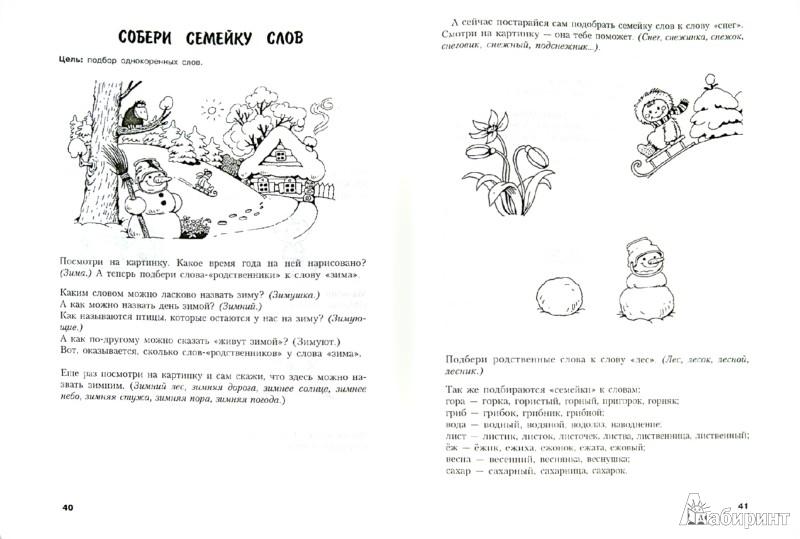 Иллюстрация 1 из 23 для Логопедическая грамматика для детей. Пособие для занятий с детьми 6-8 лет - Ольга Новиковская   Лабиринт - книги. Источник: Лабиринт