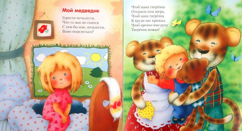 Иллюстрация 1 из 16 для Мои игрушки - Михаил Яснов | Лабиринт - книги. Источник: Лабиринт